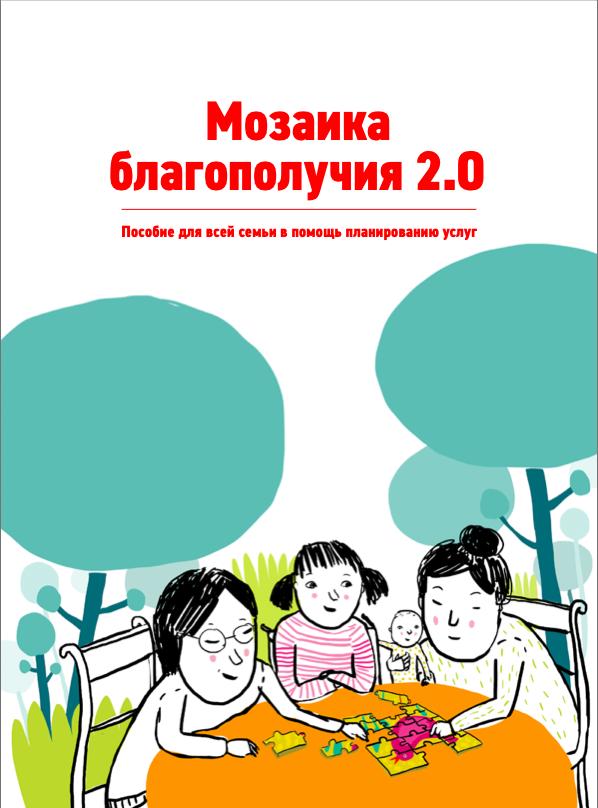 Kuva venäjäkielisestä Hyvän elämän palapeli 2.0:sta